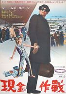 Dead Heat on a Merry-Go-Round - Japanese Movie Poster (xs thumbnail)
