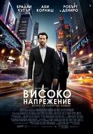 Limitless - Bulgarian Movie Poster (xs thumbnail)