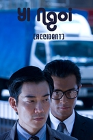 Yi ngoi - Chinese Movie Poster (xs thumbnail)