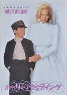 Holy Matrimony - Japanese Movie Poster (xs thumbnail)