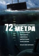 72 Meters - Russian DVD movie cover (xs thumbnail)