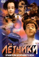 Aero-Troopers: The Nemeclous Crusade - Russian DVD movie cover (xs thumbnail)