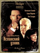 The Spanish Prisoner - Russian Movie Cover (xs thumbnail)