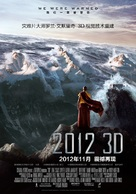 2012 - Chinese Re-release movie poster (xs thumbnail)