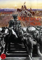 The Iron Horse - Russian DVD cover (xs thumbnail)
