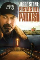 Jesse Stone: Lost in Paradise - Mexican Movie Cover (xs thumbnail)