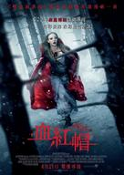 Red Riding Hood - Hong Kong Movie Poster (xs thumbnail)