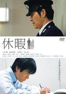 Kyûka - Japanese Movie Cover (xs thumbnail)