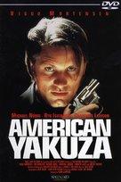 American Yakuza - German Movie Cover (xs thumbnail)