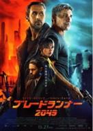 Blade Runner 2049 - Japanese Movie Poster (xs thumbnail)