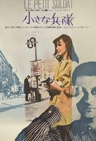 Le petit soldat - Japanese Movie Poster (xs thumbnail)