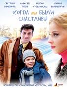 Kogda my byli schastlivy... - Russian Movie Poster (xs thumbnail)