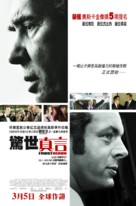 Frost/Nixon - Hong Kong Movie Poster (xs thumbnail)