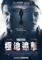 Wind River - Taiwanese Movie Poster (xs thumbnail)