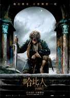 The Hobbit: The Battle of the Five Armies - Hong Kong Movie Poster (xs thumbnail)