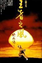 Wong Fei Hung - Hong Kong Movie Poster (xs thumbnail)