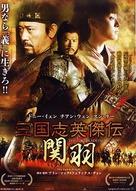 Gwaan wan cheung - Japanese Movie Poster (xs thumbnail)