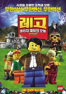 Lego: The Adventures of Clutch Powers - South Korean Movie Poster (xs thumbnail)