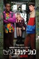 """Sex Education"" - Japanese Movie Poster (xs thumbnail)"