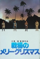 Merry Christmas Mr. Lawrence - Movie Poster (xs thumbnail)