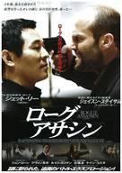 War - Japanese Movie Poster (xs thumbnail)