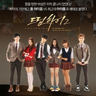 """Dream High"" - South Korean Movie Poster (xs thumbnail)"