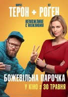 Long Shot - Ukrainian Movie Poster (xs thumbnail)