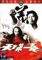 Tian xia di yi quan - Hong Kong Movie Cover (xs thumbnail)
