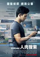 Searching - Taiwanese Movie Poster (xs thumbnail)