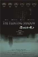 The Floating Shadow - Chinese Movie Poster (xs thumbnail)