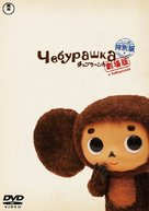 Cheburashka - Japanese DVD cover (xs thumbnail)