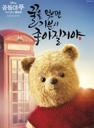 Christopher Robin - South Korean Movie Poster (xs thumbnail)