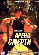 Masuuruhiito - Russian DVD cover (xs thumbnail)
