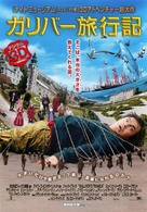 Gulliver's Travels - Japanese Movie Poster (xs thumbnail)