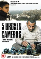 Five Broken Cameras - British DVD cover (xs thumbnail)