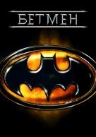 Batman - Ukrainian Movie Cover (xs thumbnail)