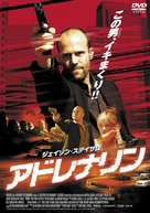 Crank - Japanese DVD cover (xs thumbnail)