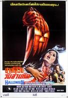 Halloween - Thai Movie Poster (xs thumbnail)