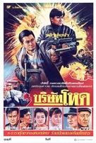 Ying hung ho hon - Thai Movie Poster (xs thumbnail)