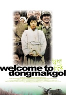 Welcome to Dongmakgol - poster (xs thumbnail)