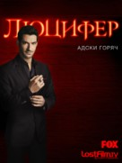 """""""Lucifer"""" - Russian Movie Poster (xs thumbnail)"""