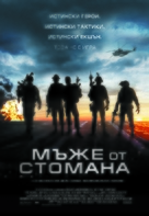 Act of Valor - Bulgarian Movie Poster (xs thumbnail)