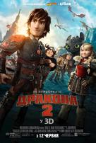 How to Train Your Dragon 2 - Ukrainian Movie Poster (xs thumbnail)