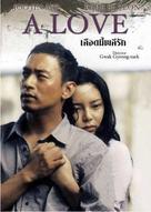 Sa-rang - Thai Movie Poster (xs thumbnail)