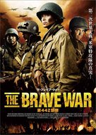 Only the Brave - Japanese Movie Cover (xs thumbnail)