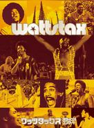 Wattstax - Japanese Movie Cover (xs thumbnail)