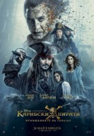 Pirates of the Caribbean: Dead Men Tell No Tales - Bulgarian Movie Poster (xs thumbnail)