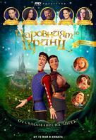 Charming - Bulgarian Movie Poster (xs thumbnail)