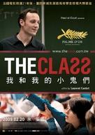 Entre les murs - Taiwanese Movie Poster (xs thumbnail)