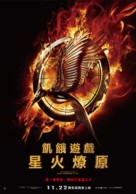 The Hunger Games: Catching Fire - Taiwanese Movie Poster (xs thumbnail)